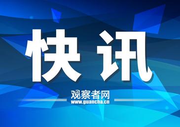 刘鹤与美贸易代表戴琪通话:中方就取消加征关税和制裁交涉