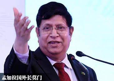 孟加拉国外长:当时我们问,那印度怎么办,中方说……